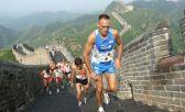 El Maratón de la Gran Muralla China es